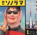 朝日ソノラマ 創刊号~79号内2部欠 77部一括 昭和34年12月~昭和4...