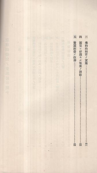 長野県蚕業試験場彙報 第16号 空頭病発生ノ主原因ニ就テ 昭和5年2月 ...