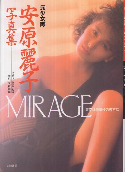 安原麗子写真集 MIRAGE 天使は蜃...