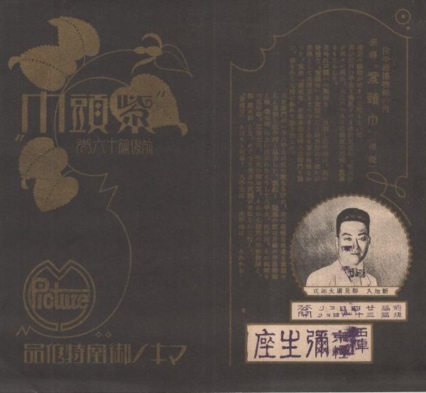 戦前映画チラシ) 「新釈 紫頭巾...