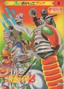 仮面ライダーV3 えのおけいこブック3 こいでのぬりえ