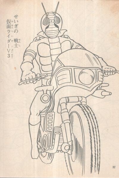 仮面 ライダー v3