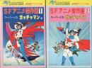 SFアニメ傑作選 ガッチャマン 全3冊 エース・ファイブ・コミックス