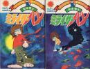 ミライザーバン 全3冊 マンガ少年傑作シリーズ サンコミックス