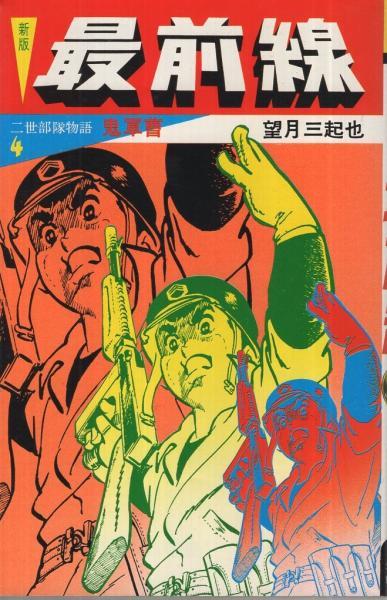 新版 最前線 4巻 ヒットコミックス(望月三起也) / 伊東古本店 / 古本 ...