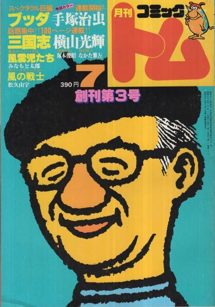 月刊コミックトム 創刊第3号 昭...
