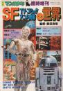 SF(TV・コミック・アニメ・映画)の世界 昭和53年5月月刊マンガ少年臨...