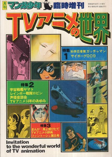 TVアニメの世界 昭和52年12月月...