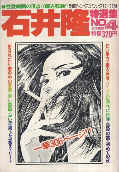 石井隆特選集 4 女地獄 別冊ヤン...