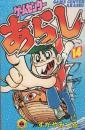 ゲームセンターあらし 14巻 てんとう虫コミックス