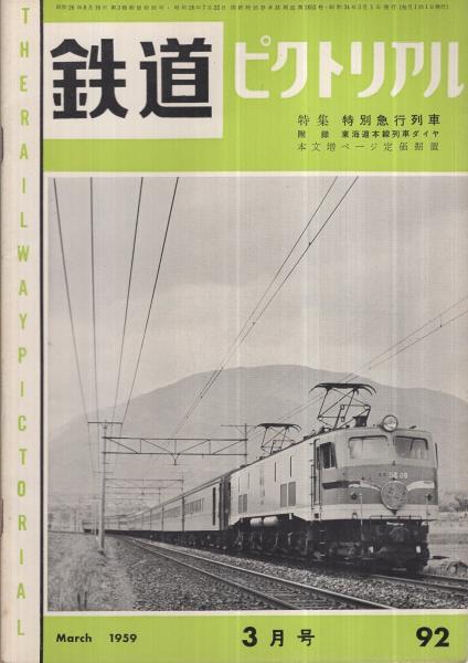鉄道ピクトリアル 92号 昭和34年3月号(特集・特別急行列車、〈全国私鉄 ...