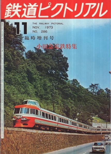 鉄道ピクトリアル 286号 昭和48年11月臨時増刊号(小田急電鉄特集 ...