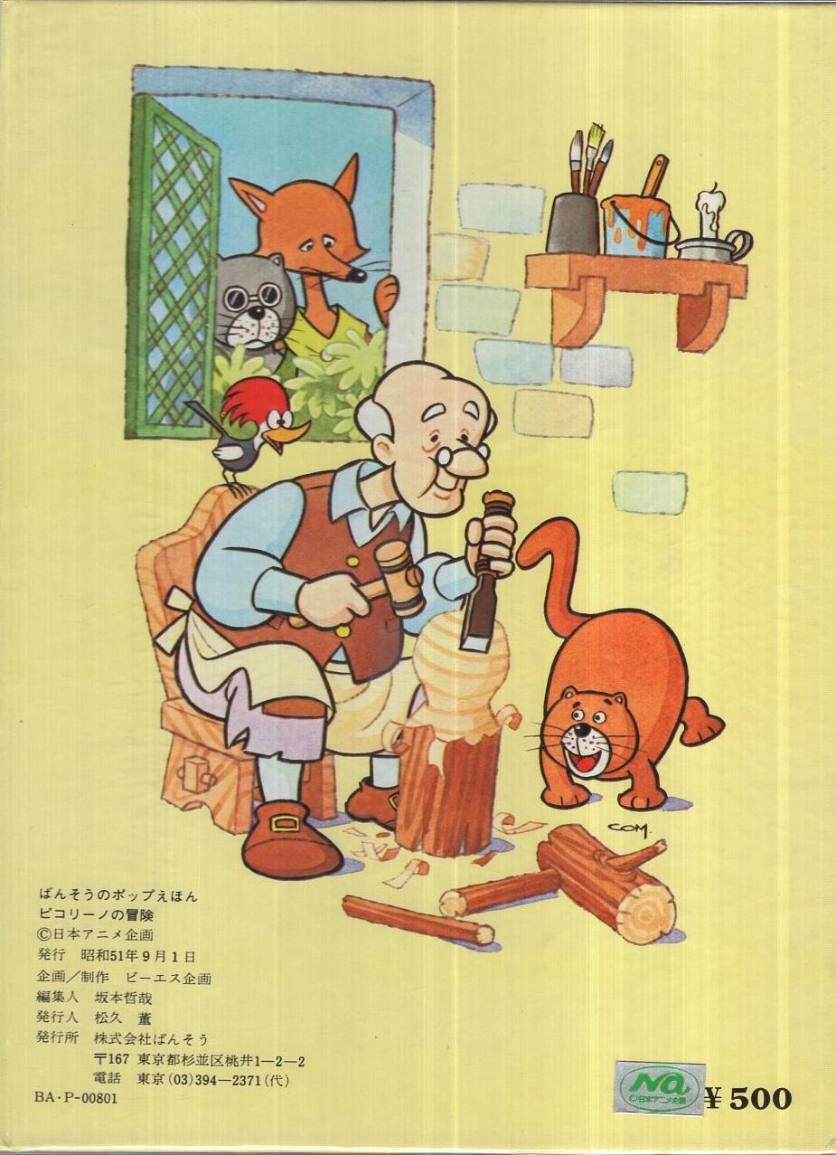 ピコリーノの冒険 ピノキオより ...