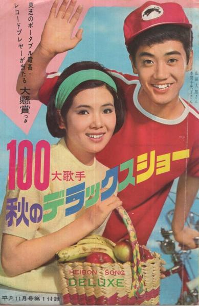 山田 太郎 歌手