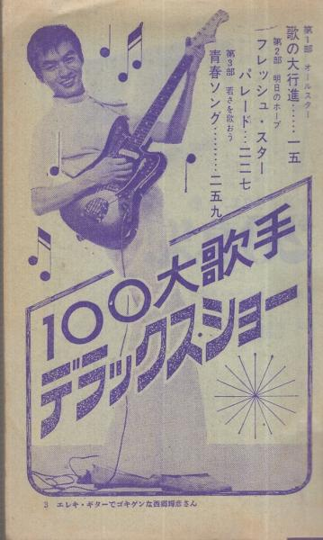 歌本) 100大歌手 秋のデラックスショー 平凡昭和40年11月号付録 表紙 ...