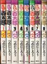 うしろの百太郎 全8冊 講談社コミックス