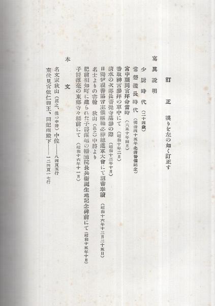子爵小笠原長生 / 伊東古本店 / ...