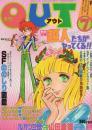 月刊アウト 昭和53年7月号 表紙イラスト・速水翼