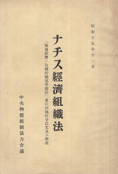 ナチス経済組織法 昭和15年11月(...