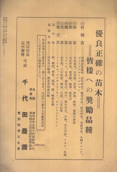 名古屋市農会報 第5号 昭和12年2...