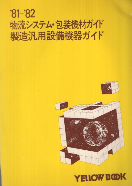 81-'82 物流システム・包装機材ガイド 製造汎用設備機器ガイド ...
