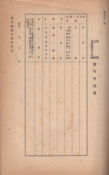 労務調整令関係法規」「付録・労務調整令施行規則様式」 2冊一括 昭和 ...