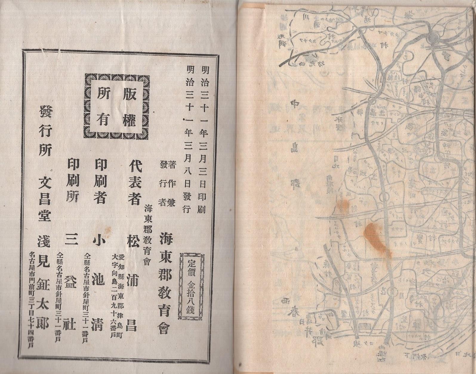 愛知県海東郡志 完 (教科書)(著...