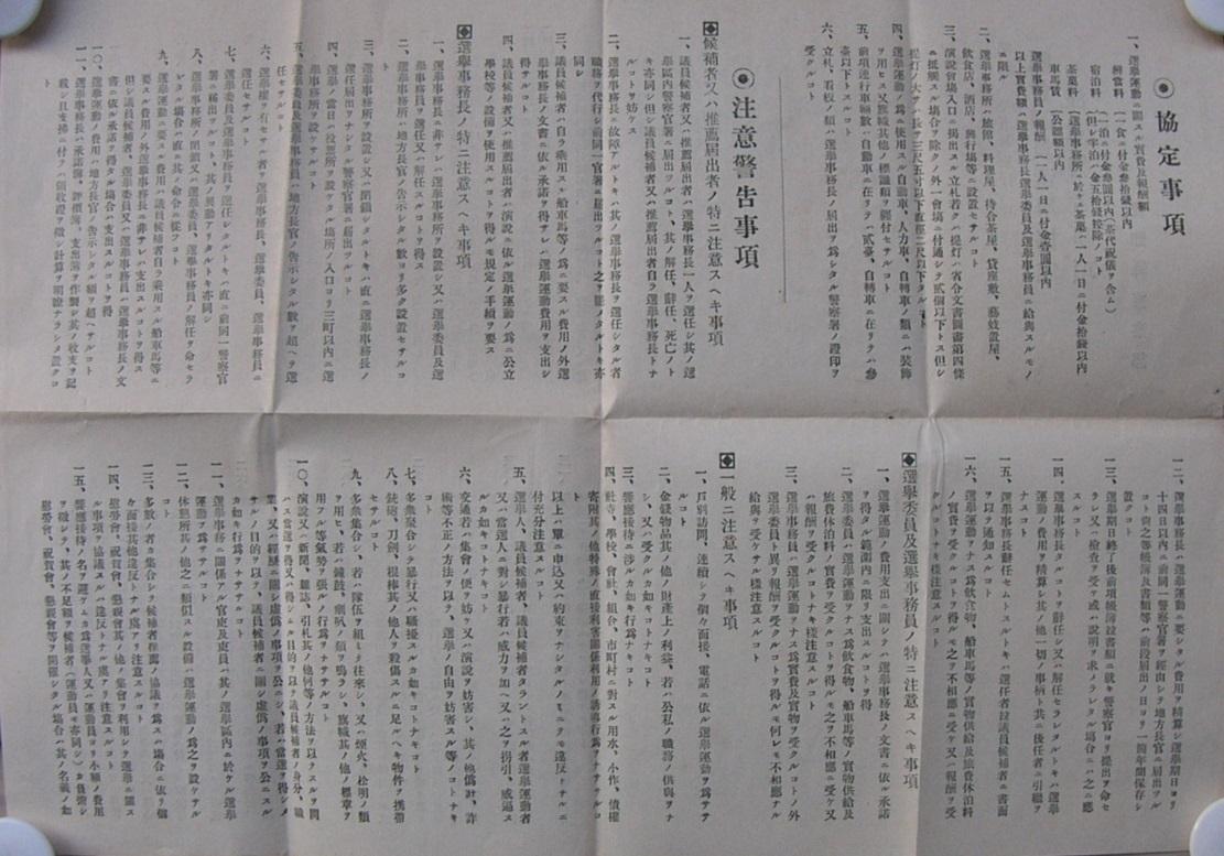 県会議員選挙協定並注意警告事項...