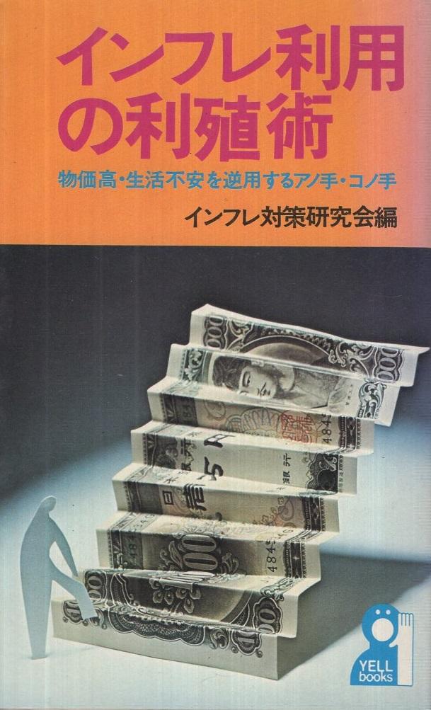 インフレ利用の利殖術 [物価高・...