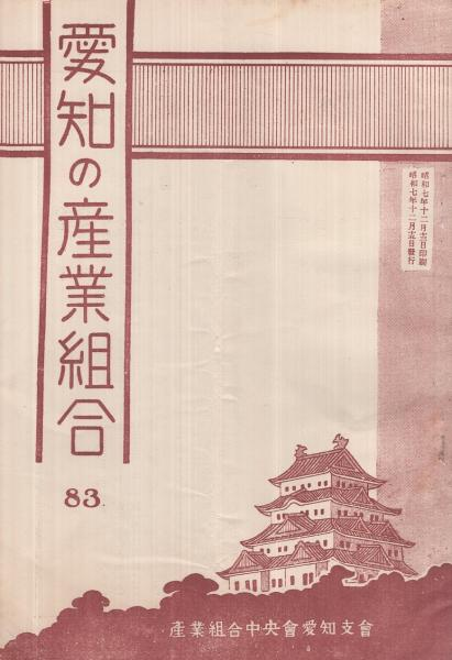 愛知の産業組合 第83号 昭和7年1...