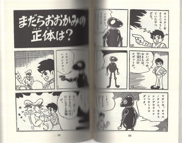 もうれついなずま部隊 4巻 アップルBOXクリエート(泉ゆき雄) / 伊東 ...