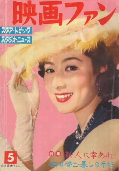 映画ファン 昭和33年5月号 表紙モデル・山本富士子
