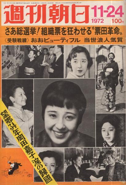 岡田嘉子の画像 p1_32