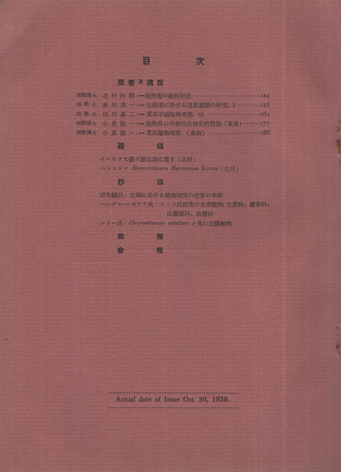 植物分類・地理 昭和14年10月(北...