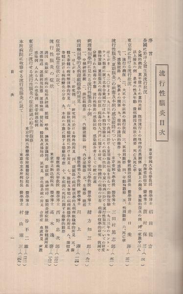 流行性脳炎(稲田龍吉・監修) / ...