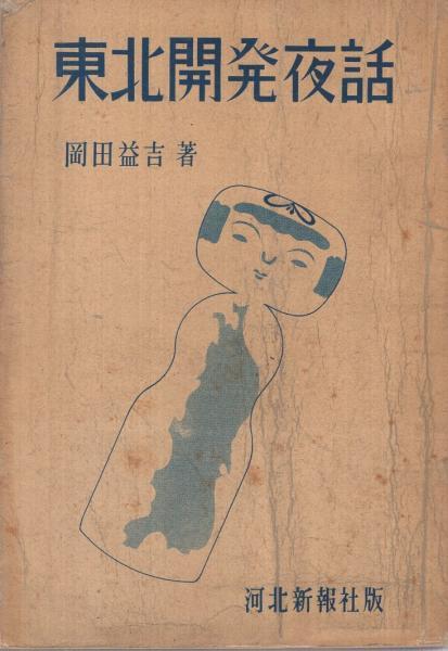 東北開発夜話(岡田益吉) / 伊東...