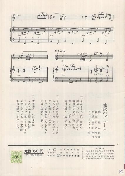 楽譜) 夜霧のブルース/地獄のブ...