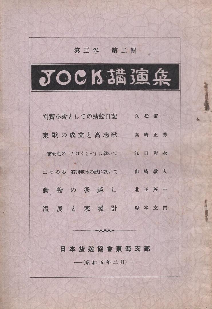 JOCK講演集 第3巻第2輯 昭和5年2...