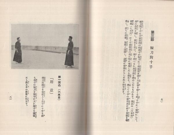 捕手術解説((警視庁武道師範)堀田捨次郎・編) / 伊東古本店 / 古本 ...