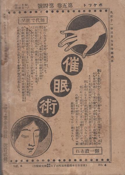 小説講談ポケット 大正11年4月号 表紙画・武野玉城「ペルシヤ猫」