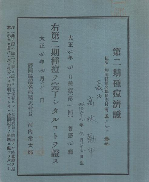 第二期種痘済證 静岡県浜名郡積...