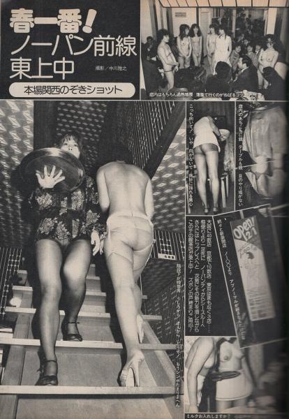 昭和 ノーパン ノーパン喫茶(昭和56年)【2020】 | いにしえ, 古い写真, 歴史
