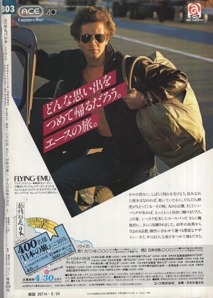 週刊平凡パンチ 803号 昭和55年3月24日号 表紙モデル・カレン