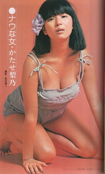 パンチ oh! 昭和52年10月号 表紙...
