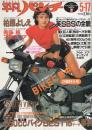 週刊平凡パンチ 911号 昭和57年5月17日号 表紙モデル・小野みゆき