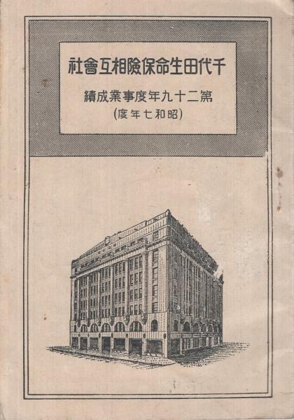 千代田生命保険相互会社 第29年...