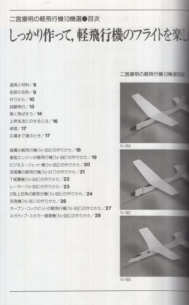 よく 飛ぶ 紙 飛行機 集