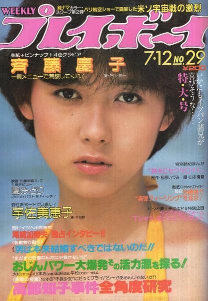 斉藤慶子の画像 p1_24