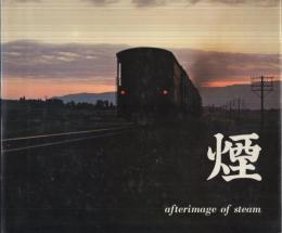 煙 afterimage of steam
