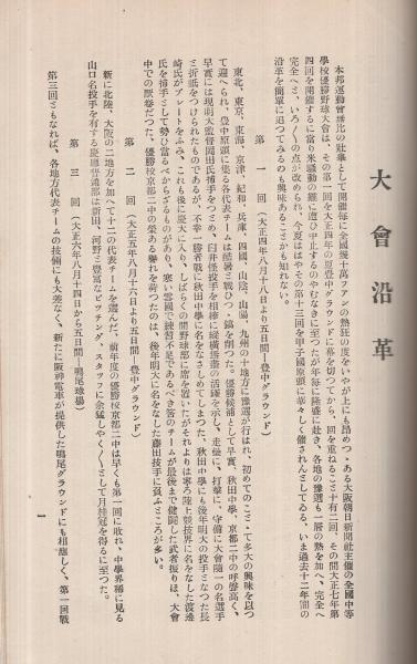 第13回)全国中等学校優勝野球大会 紀念写真帖 / 古本、中古本、古書籍 ...